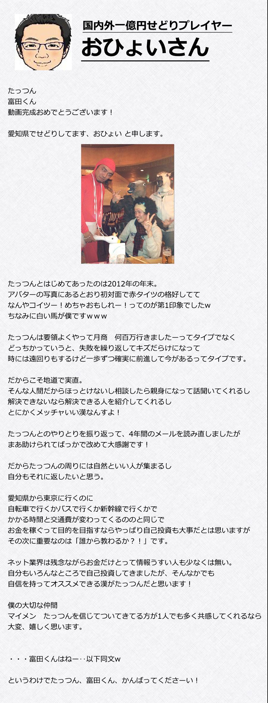 おひょいさん紹介文2