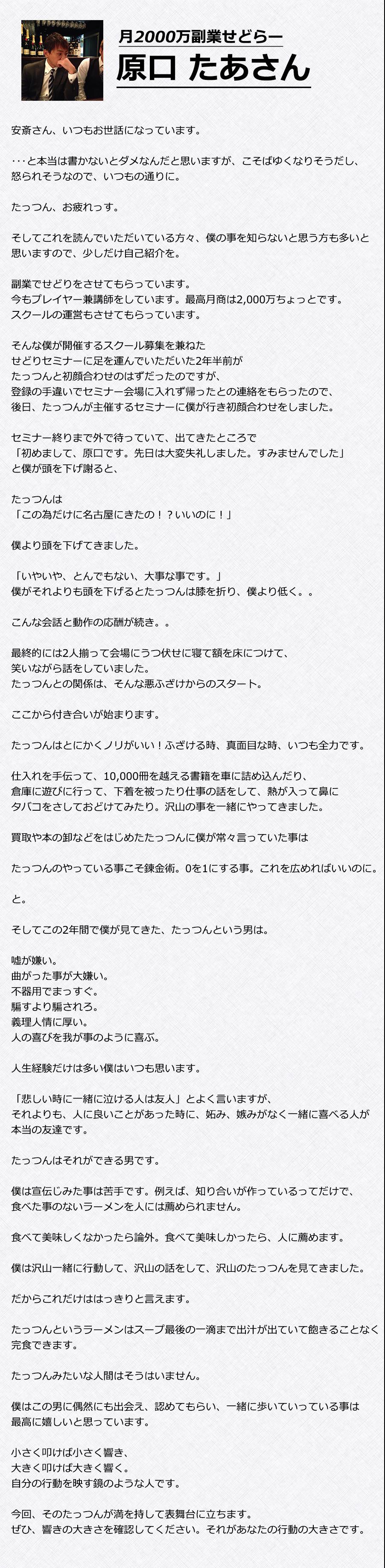 原口たあさん紹介文2