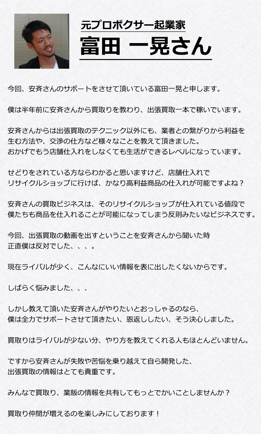 富田さん紹介文3