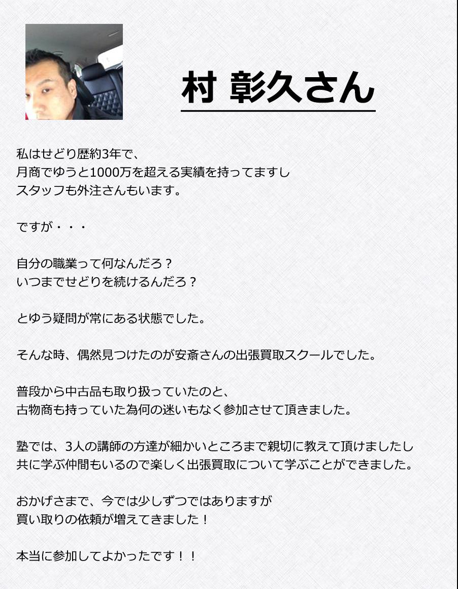 村さん紹介文