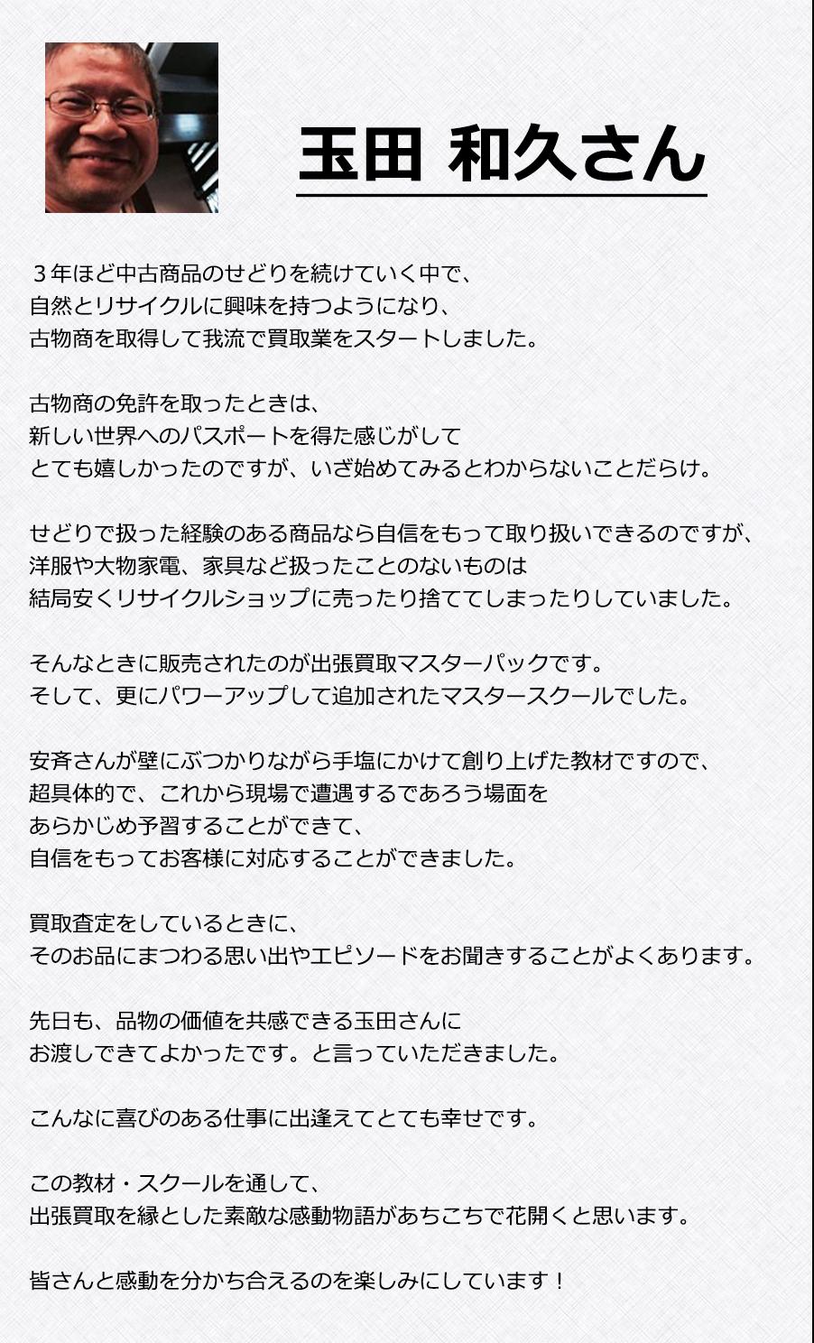 玉田さん紹介文