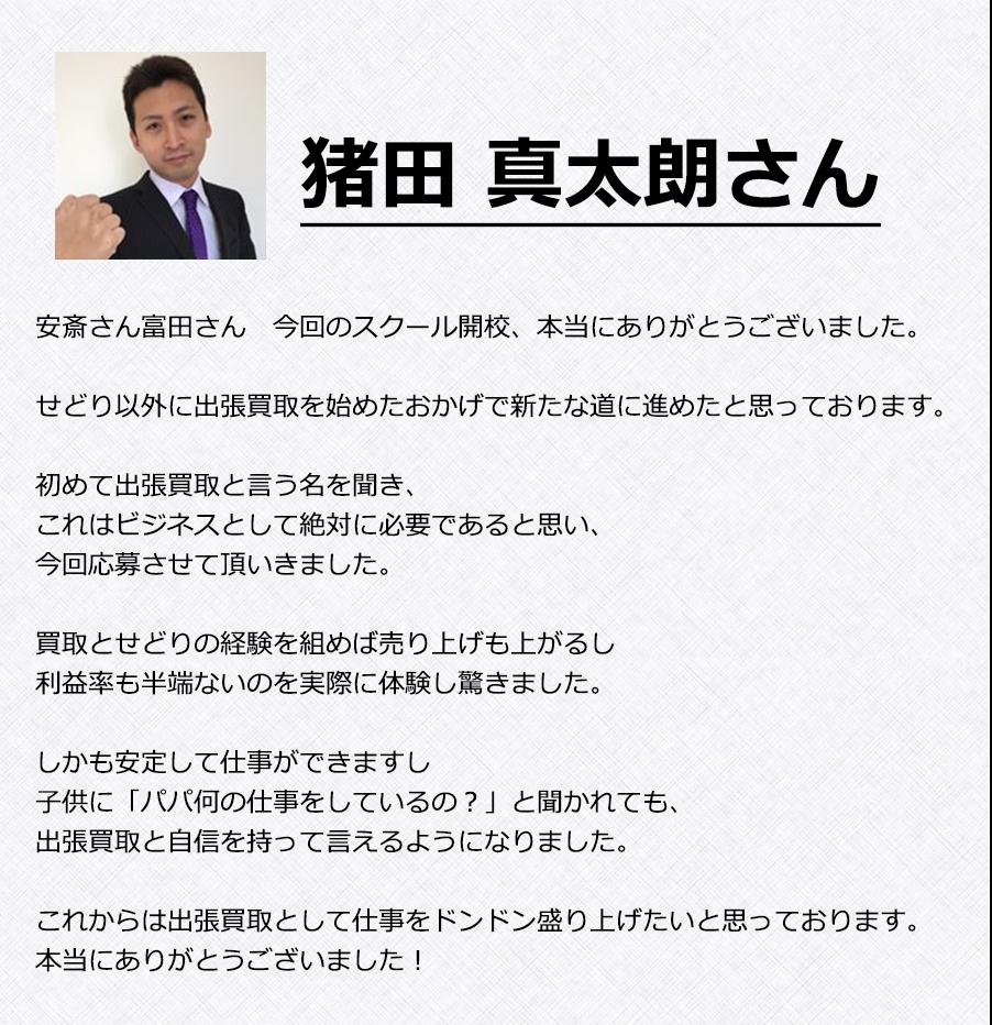 猪田さん紹介文