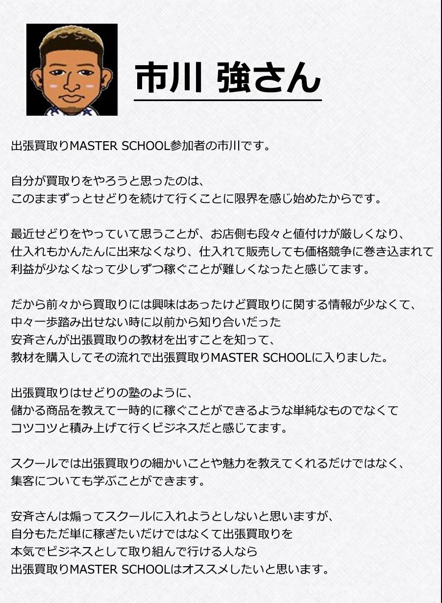 市川さん紹介文